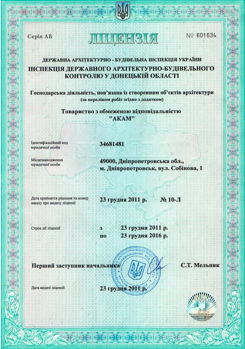 Лицензия на хозяйственную деятельность, связанную с созданием архитектурных объектов