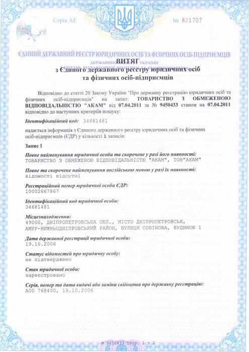Выписка из единого государственного реестра юр. лиц и ФОП (Стр.1)