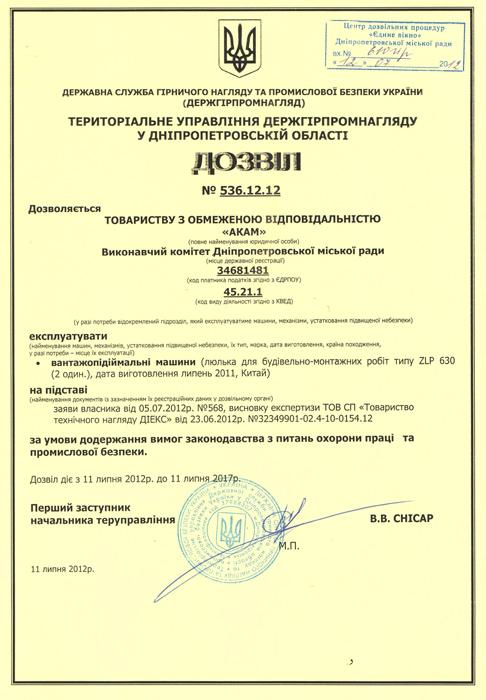 Разрешение на использование люльки для строительно-монтажных работ (Часть 1)