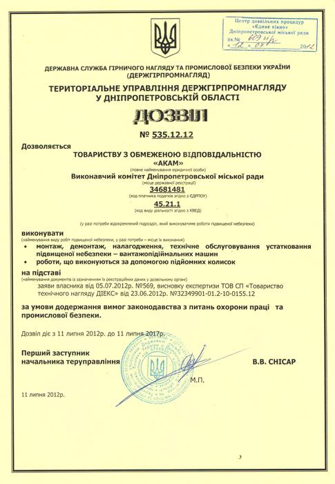 Разрешение на использование люльки для строительно-монтажных работ (Часть 2)