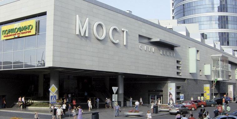 ТРК «МОСТ-Сити центр»